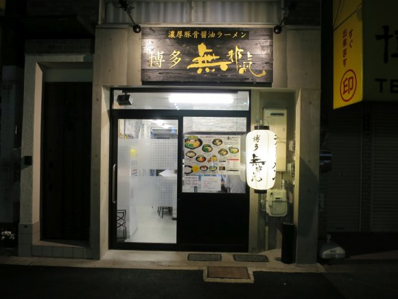 JR博多駅・博多口から徒歩10分以内!お薦めラーメン店3軒