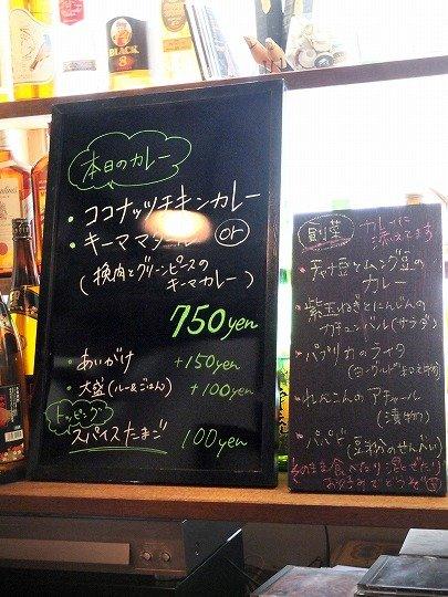 食べれば虜!大阪・玉造でハイレベルな本格スパイスカレーを