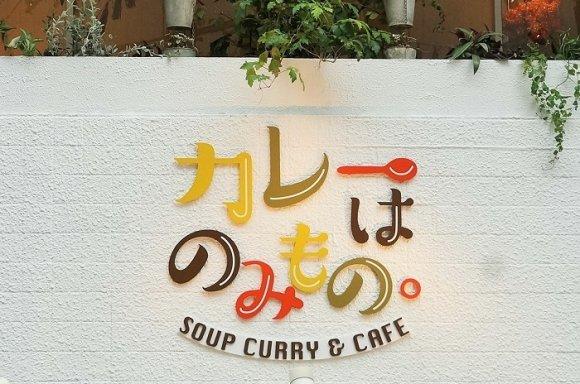 某タレントの名言が店名に!「カレーはのみもの。」@恵比寿
