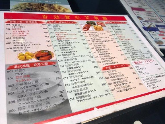 ずっと食べていたい!濃厚スパイシーで話題の「香港式中華カレー」が旨い