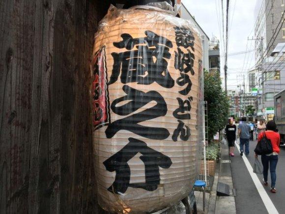 オープン以来、行列の絶えない人気店!高田馬場で味わう本物の讃岐うどん