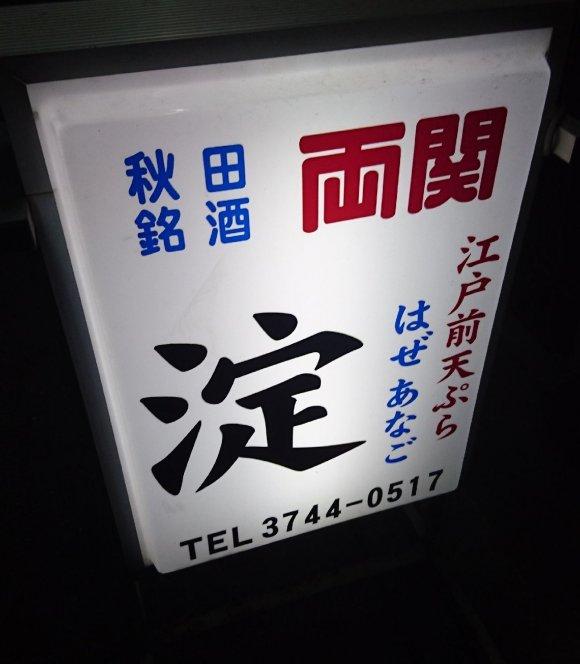 吉田類も訪れた!穴守稲荷で、羽田鍋など穴子尽くしを堪能できる居酒屋