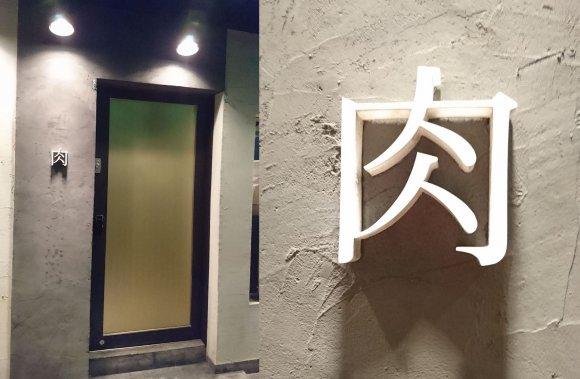 肉山プロデュースの貸切専門焼肉「肉と日本酒」がオープン!!