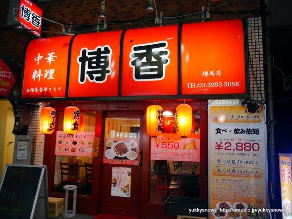 お酒1杯と料理3品のセットが550円!食べ飲み放題もある中華料理店