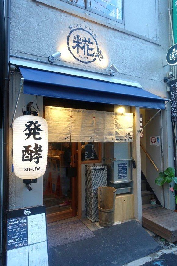 これは再訪決定!ブームの兆しを見せる発酵料理の専門店がオープン!