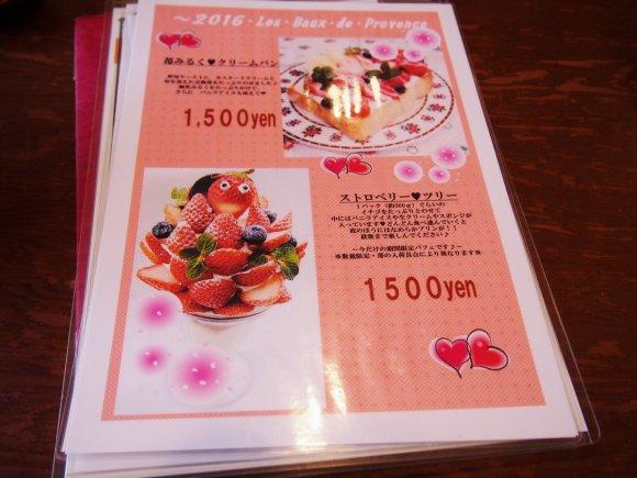 この時期しか食べられない!苺1パックを使用したいちごパフェ