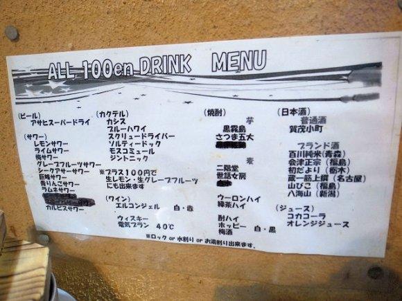 お酒も料理もすべて110円均一!知る人ぞ知る穴場のセンベロ酒場