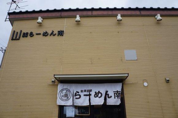 金沢のラーメン界に新潮流!コース料理も楽しめる牛骨ラーメン専門店