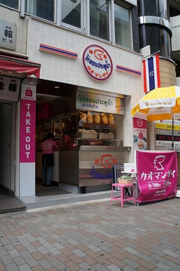 渋谷の繁華街からメチャ近!夏に絶対行きたいお店記事6選