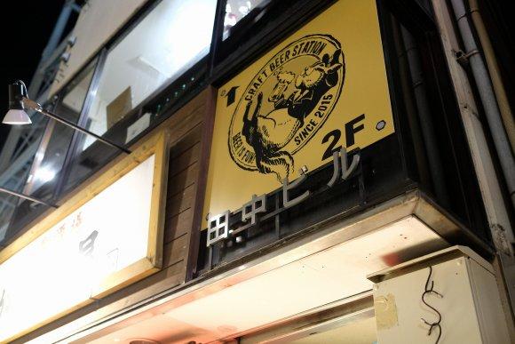 反射炉ビヤが充実したお店も!静岡駅近くでクラフトビールが飲める店3軒