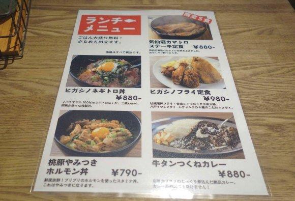マグロのウマさに驚愕!資金調達でも話題の店で東北の美味を食べ尽くす!