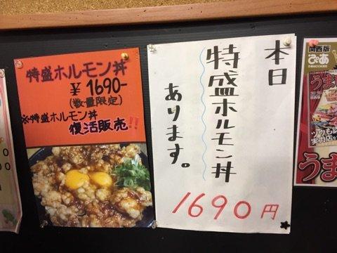 他府県からファンが訪問!プルプルでトロトロな「ホルモン丼」が旨い老舗