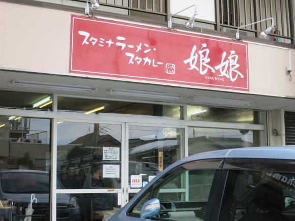 時代は「地ラーメン」!地元で愛される店 2選 埼玉・神奈川編