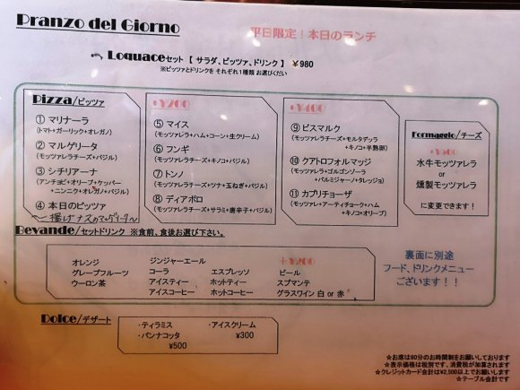 サラダとドリンク付きで980円!ランチがお得なナポリピッツァが旨い店