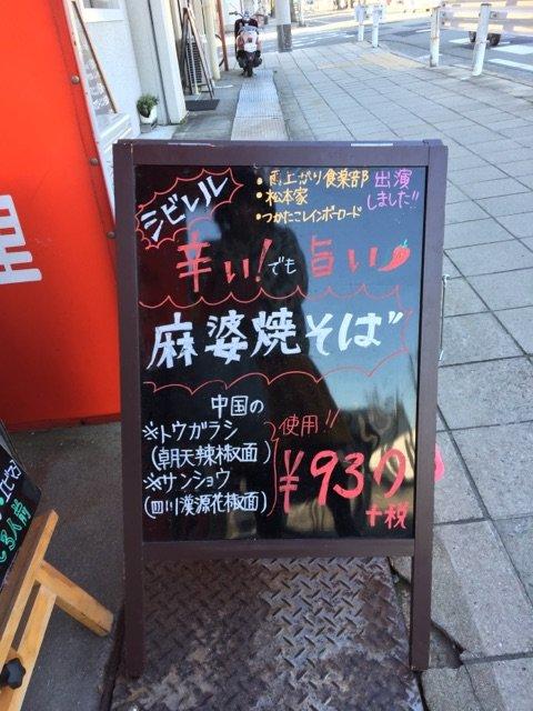 欲張り食いしん坊さん必見!900円で3度美味しい激辛「麻婆麺セット」