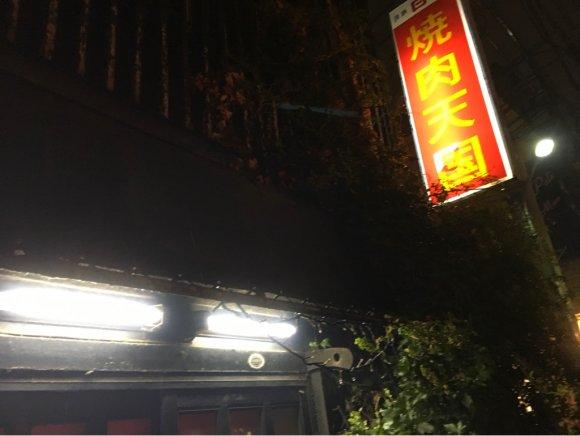 一皿ほぼ500円の焼肉天国!営業は週3日の隠れた名店「やーるじゃん」