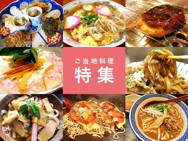 観光地でも都内でも!「あの味」に出会える全国ご当地料理特集