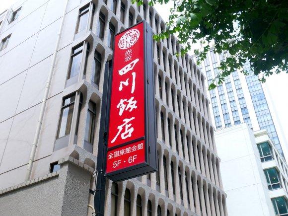 料理の鉄人 陳建一の店で味わう元祖麻婆豆腐や坦々麺