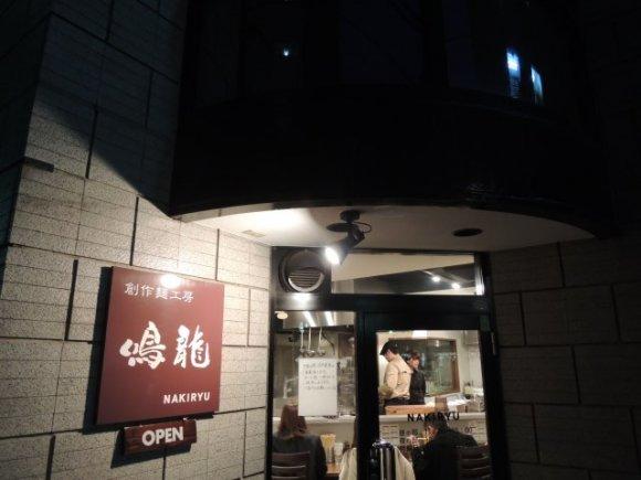 名店ここにあり!東京23区内で是非「塩ラーメン」を食べてほしい10軒