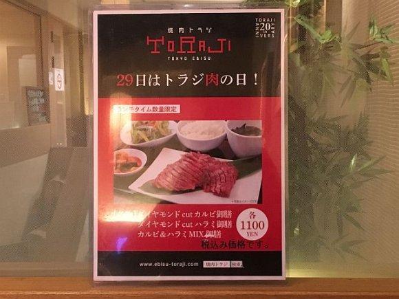 うるう年に感謝!肉(29)の日限定焼肉ランチは豪快な塊肉!