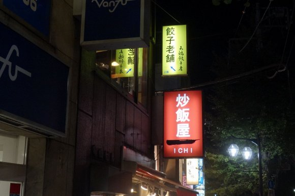 パラパラ派は行くべき炒飯専門店!人気の老舗餃子も楽しめる神田のお店