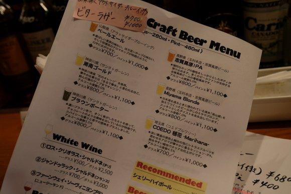 クラフトビールの波が郊外にも!レア銘柄と美味しい料理が揃う拘りの一軒