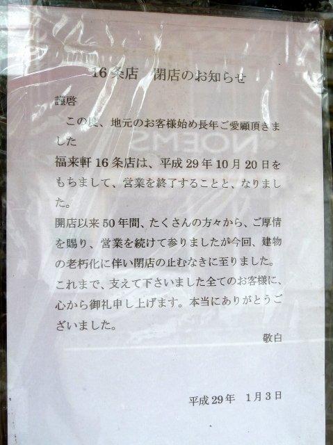 52年の歴史に幕!札幌ラーメンの老舗有名店「福来軒」が10/20閉店