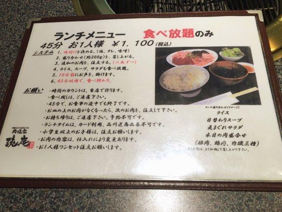 曜日限定で焼肉食べ放題1100円!ご飯やサラダも食べ放題のお得ランチ