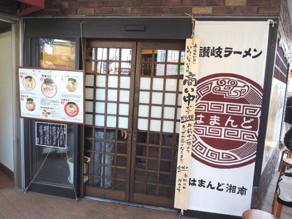 2015年の注目新店が神奈川に出現!「はまんど湘南@長後」