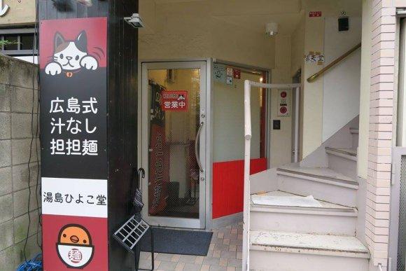 ここで食べればハズレなし!メディア大注目の「汁なし担々麺」のお店