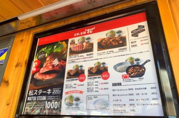 サラダ・スープバー付きで1000円!良コスパの『松屋』運営ステーキ店