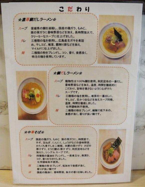 【ラーメン ノボリザカ】濃厚鯛だしラーメンが旨い!札幌では希少な一杯