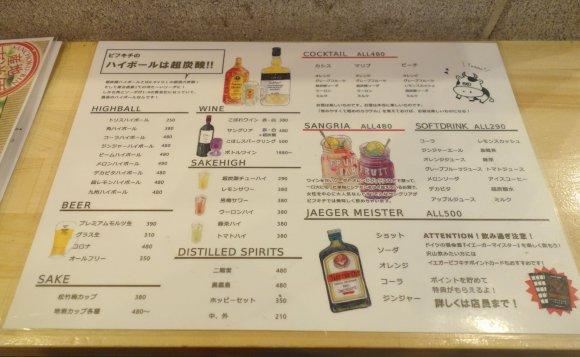 つまみは全て380円以下!秋葉原駅近くの一人飲みにも最適な肉バル