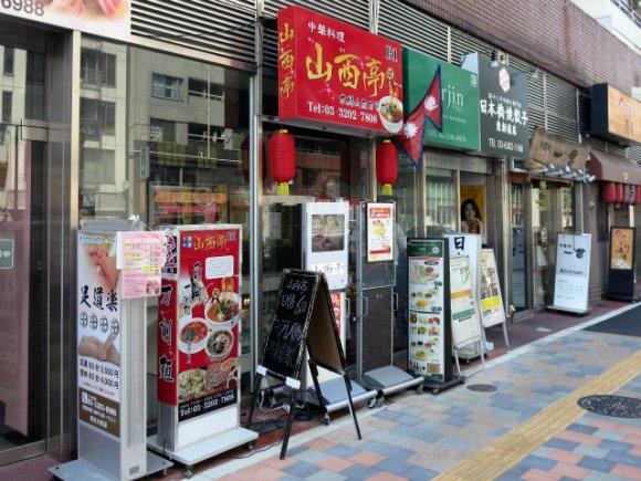 えっ、これが麺?麺食のふるさと中国・山西省の真髄を東京で!