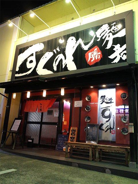 愛知県有数のラーメン激戦区!東尾張エリアの自家製麺が美味い名店5選