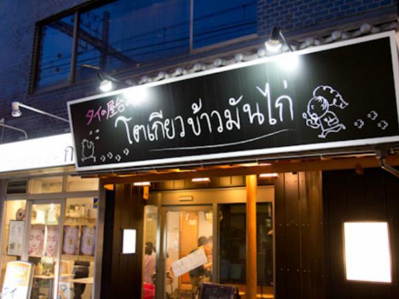今話題沸騰中のカオマンガイ、東京の先駆け店といえばココ!