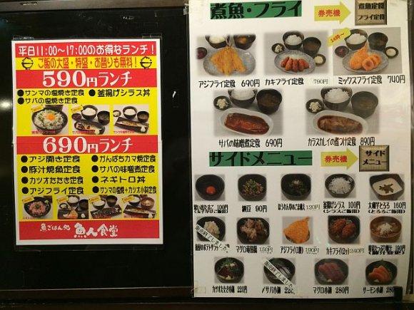 サンマの季節到来!新宿で高コスパに昼も夜も魚三昧の定食を