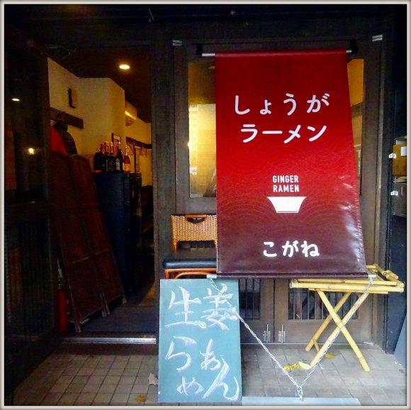 最初から最後までしょうが尽くし!札幌駅近のしょうが料理専門店