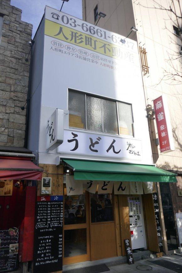 東京で美味しい讃岐うどんを!人形町にもあの人気店「おにやんま」が出店