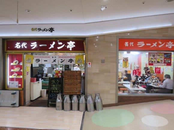49年愛され続ける老舗も!福岡と東京で美味い豚骨ラーメンが楽しめる店