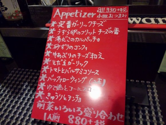 前菜は全て330円!リーズナブルに食事も楽しめる洋風居酒屋