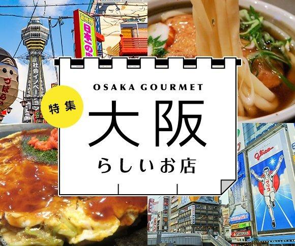 覚えておくと便利!飲みにランチに役立つ「大阪駅前第1ビル」名店まとめ