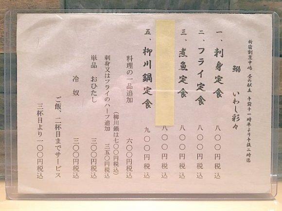 世界に認められる味が1000円以下!お値打ちランチを新宿で