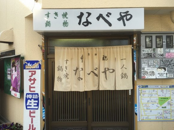 激安激ウマの最強一人鍋!大迫力のかきみそ鍋が絶品@大阪