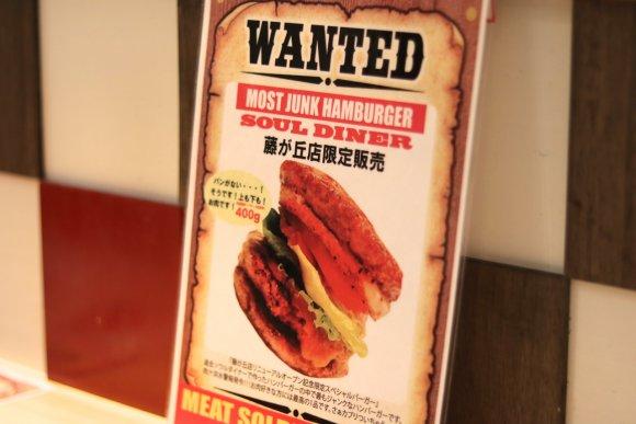 肉!肉!肉!パティをパティで挟んだ前代未聞のミートソルジャーバーガー