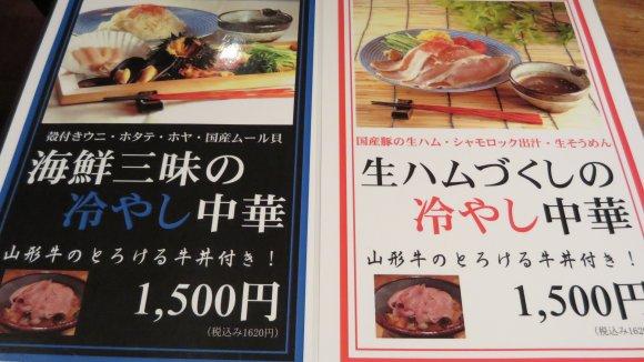 殻付きウニにムール貝!山形牛の丼もついて1500円の究極の冷やし中華