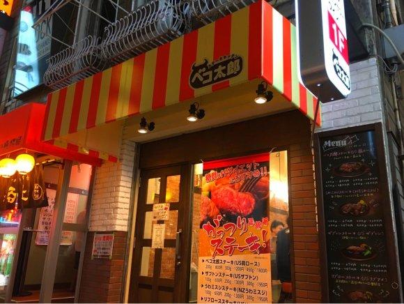 ご飯がお替わり自由!お米をお腹いっぱいモリモリ食べられるお店
