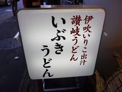 吉祥寺に讃岐うどんブームを牽引するお店!行列ができる「いぶきうどん」