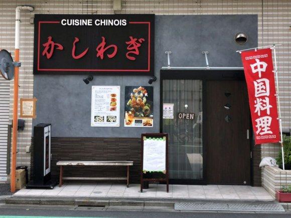 有名店で修行した実力派!住宅街にあるリースナブルで本格的な中華料理店