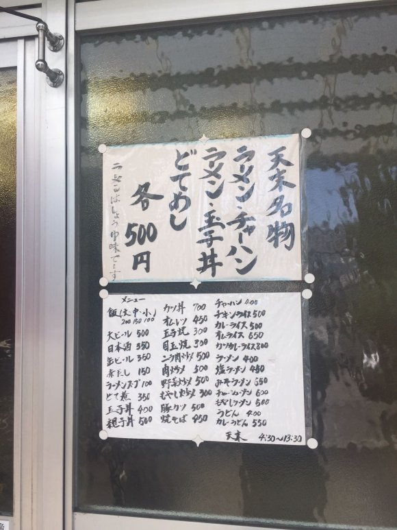 名物・ラーメンとチャーハンのセットがワンコイン!名古屋の市場内の食堂